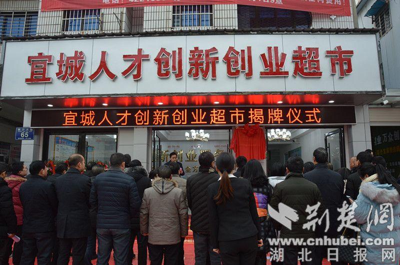 宜城新添人才发展平台 创新创业超市揭牌成立