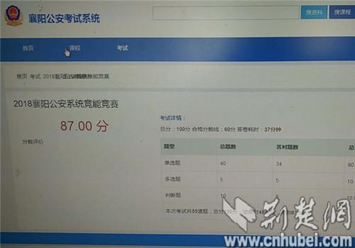 襄阳东津公安分局:传承五四精神 展示民警风采